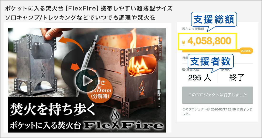 ポケットに入る焚火台【FlexFire】携帯しやすい超薄型サイズソロキャンプ/トレッキングなどでいつでも調理や焚火を